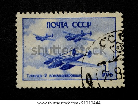 "USSR - CIRCA 1945: A Stamp printed in the USSR shows the bomber ""Tupolev-2"" (Tu-2), circa 1945"