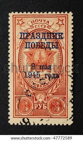 USSR - CIRCA 1945: A Stamp printed in the USSR shows the  overprint on mark 962 (the Victory Award), circa 1945