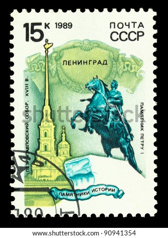USSR - CIRCA 1989: A stamp printed in the USSR shows the Peter I monument in Leningrad, Rassia. circa 1989.
