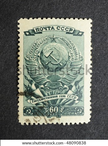 USSR - CIRCA 1945: A Stamp printed in the USSR shows the state Emblem of the USSR, circa 1945