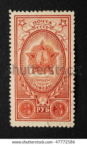 USSR - CIRCA 1945: A Stamp printed in the USSR shows the victory award, circa 1945
