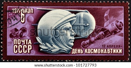 USSR- CIRCA 1977: A stamp printed in USSR, April 12 Day of Cosmonautics,  circa 1977