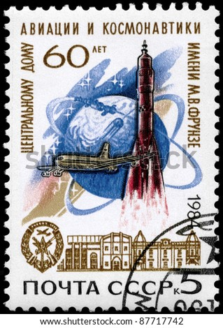 USSR - CIRCA 1984: A stamp printed in USSR devoted to M. Frunze Inst. of Aviation & Cosmonautics, 60th anniv., circa 1984