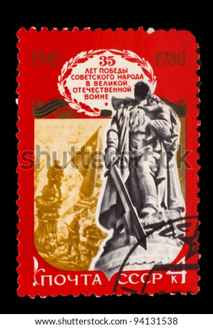 USSR - CIRCA 1980: A stamp printed in USSR, Monument to Unknown Soldier, Monument to Soviet soldiers who fell in battle against fascism, Elevation flag over Reichstag circa 1980