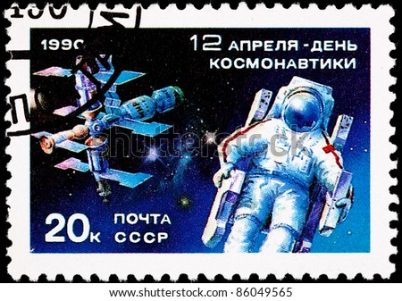 USSR - CIRCA 1990: A stamp printed in USSR shows a cosmonaut in a maneuvering unit outside the Mir Space Station, circa 1990.