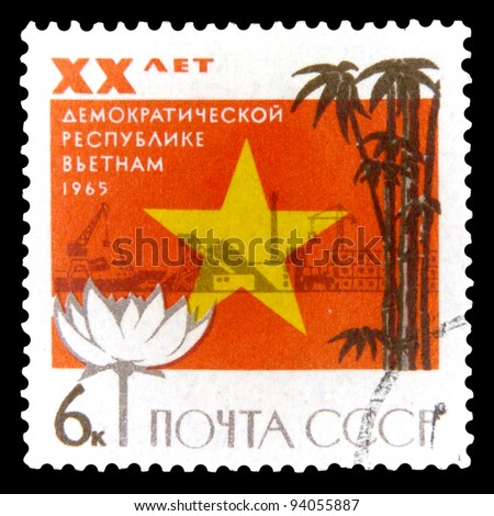 "USSR - CIRCA 1965: A stamp printed in USSR shows a Star, Palms and Lotus with the inscription and name of series ""North Vietnamese Democratic Republic 20 years"", circa 1965"