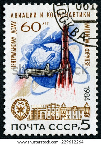 USSR - CIRCA 1984: A stamp printed in USSR, shows Central House of Aviation and Cosmonautics M.F.Frunze, cket plane and spacecraft on background of planet earth, circa 1984