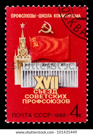 USSR - CIRCA 1982: A stamp printed in USSR, shows emblem of USSR, circa 1982