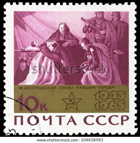 USSR - CIRCA 1965: A stamp printed in USSR shows Glory to the fallen heroes, from series Anniversary of victory, circa 1965 - stock photo
