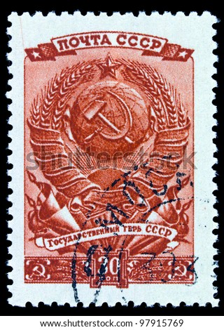 """USSR - CIRCA 1971: A stamp printed in USSR shows State Emblem and flag of the Soviet Union , series """"Emblem"""" , circa 1971"""