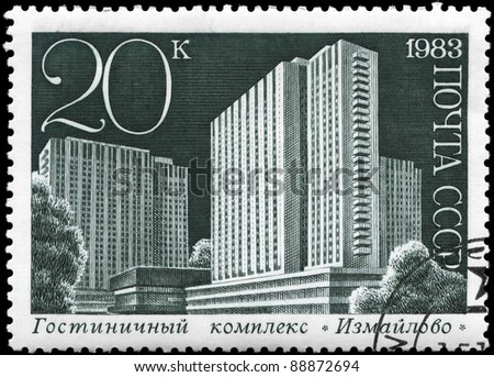 "USSR - CIRCA 1983: A Stamp printed in USSR shows the Ismaelovo Hotel, from the series ""Newly Completed Buildings, Moscow"", circa 1983"