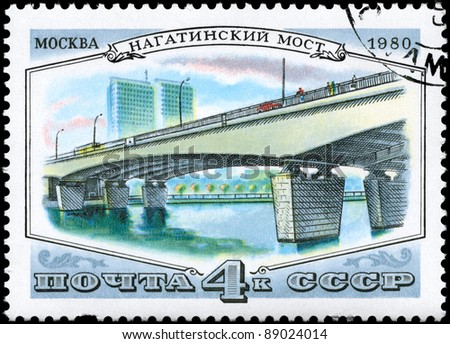 USSR - CIRCA 1980: A stamp printed in USSR shows the Nagatinski Bridge, Moscow, series, circa 1980