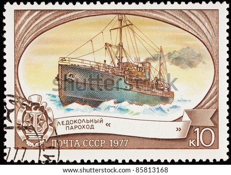 USSR - CIRCA 1977: A stamp printed in USSR shows the Russian icebreaker ship Sadko breaking up ice in the Arctic, circa 1977.