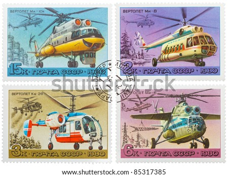 USSR - CIRCA 1980: Collection of 4 stamps printed in USSR, shows russian helicopters, series, circa 1980