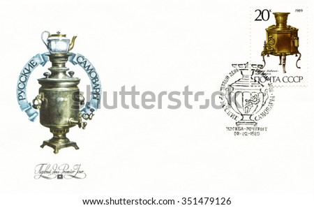 USSR - circa 1989: postage stamp,envelope and postal cancellation issued in the USSR circa 1989, devoted to old Russian samovars - Shutterstock ID 351479126
