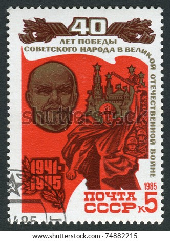 USSR - CIRCA 1985: Postage stamps printed in the USSR devoted to the 40 anniversary of the victory of the Soviet people in the Great Patriotic War, circa 1985