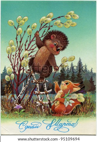 USSR - CIRCA 1981: Postcard printed in the USSR honoring International Women's Day of Solidarity shows hedgehog gives squirrel a blooming branch of willow, circa 1981. Text in Russian: March 8.