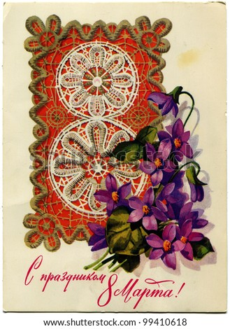 USSR  - CIRCA 1979: Postcard printed in the USSR shows draw by artist Plaksin - March 8, circa 1979