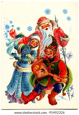USSR - CIRCA 1985: Postcard printed in the USSR shows draw by Pohitonova - Dancing Santa Claus, Snow Maiden, and parsley with a balalaika in his hands, circa 1985