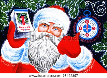 USSR - CIRCA 1975: Postcard printed in the USSR shows draw by Yuri Polyakov - Santa Claus is holding a tear-off calendar with date January 1, and shows the clock, circa 1975. Russian text: January 1 - stock photo