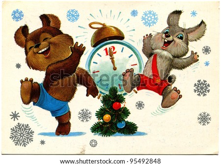 USSR - CIRCA 1984: Postcard printed in the USSR shows draw by Zarubin - Bear and Bunny dancing around the Christmas tree under the clock showing 12, circa 1984