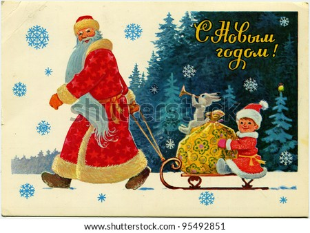 USSR - CIRCA 1982: Postcard printed in the USSR shows draw by Zarubin - Santa Claus sleigh driven by a boy who keeps a bag of gifts, circa 1982. Russian text: Happy New Year!