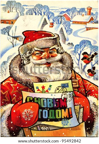 USSR - CIRCA 1983: Postcard printed in the USSR shows draw by Zhrebin - Santa Claus with congratulations in the mail bag on the background of the village, circa 1983. Russian text: Happy New Year!
