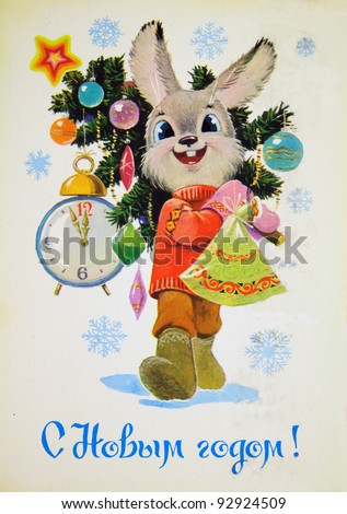 USSR - CIRCA 1963: Reproduction of antique postcard shows rabbit with Christmas spruce, gifts and clocks showing the midnight, circa 1963 Russian text: Happy New Year!