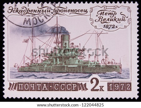 USSR - CIRCA 1972: Stamp printed in USSR shows an battleship of 1872,circa 1972