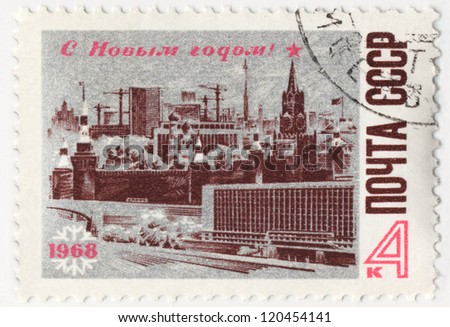 USSR - CIRCA 1967: stamp printed in USSR shows Moscow city, devoted to the New Year 1968, circa 1967