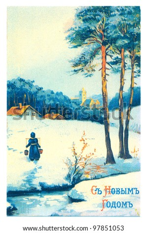USSR - CIRCA 1980th: Reproduction of antique postcard shows winter countryside with the river, circa 1980th Text in Russian: Happy New Year!