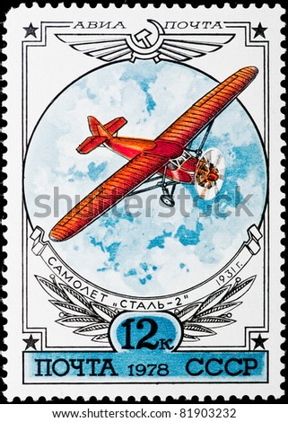 USSR - CIRCA 1978: The postal stamp printed in USSR is shown by the Airplane Steel 2, CIRCA 1978.