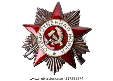 USSR - Order of the Patriotic War established on 1942, the Order of the Patriotic War was a decoration of the Soviet Union for heroic deeds during the Patriotic War, the Soviet term for World War II.