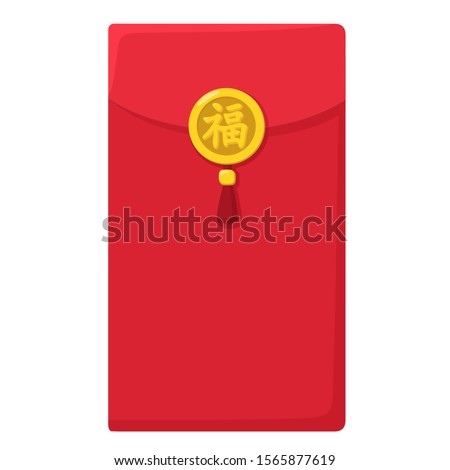 Vector Icon New year China red envelope. Image cartoon red envelope with money. Illustration China red envelope in flat style.