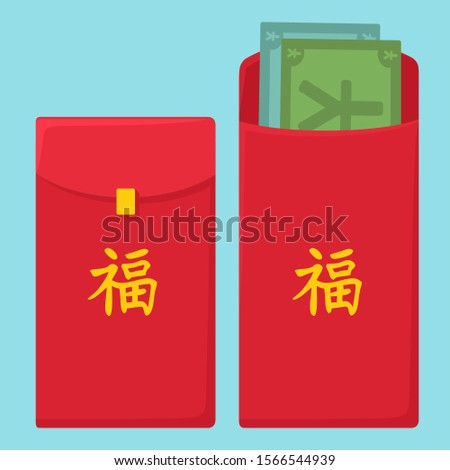 Vector Icon red china envelope Image red envelope with yuan money bills. Illustration red envelope with money in flat style