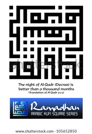 "Verse 3 from chapter Al-Qadr of the Koran (97:3) translated as ""The night of Al-Qadr (Decree) is better than a thousand months?""  in arabic kufi murabba square calligraphy geometric style"