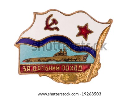 "Very old badge of ussr on the isolated background. ""For a distant campaign"""