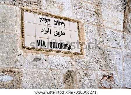 Via Dolorosa street sign in Jerusalem old city