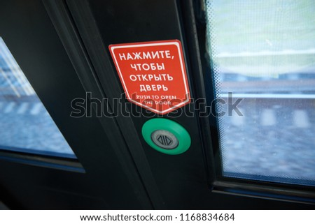 View on door push button to make an unlock signal for local doors opening while train stops at a station, with white red notification. Passenger train interface buttons and light signals  #1168834684