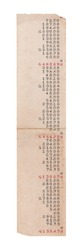 Vintage adding machine tape that has yellowed with age. Numbers appear in black and red. There is also a small amount of handwritten numbers in pencil just below the fold line.