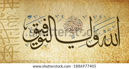 vintage Arabic Islamic calligraphy from the Koran , translation : Allah grants success (about Allah)