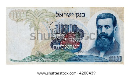 Vintage (1968) currency of Israel: 100 Pound bill with portrait of Theodor Herzl - stock photo