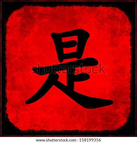 War In Traditional Chinese Calligraphy As Art Ez Canvas