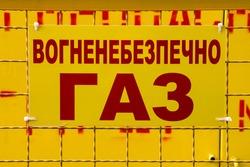 Warning sign in Ukrainian - Flammable Gas. Translation -