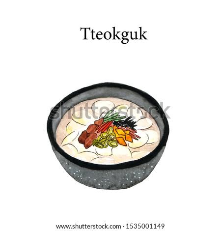 Watercolor illustration clipart - hand-drawn Korean dish Tteokguk or sliced rice cake soup.