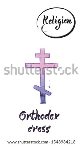 Watercolor illustration of world religions -Orthodox cross