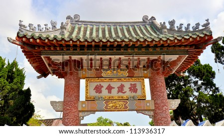 Welcome Arch, Chinese Assembly Hall - Hoi An, Vietnam
