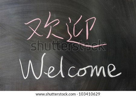 Welcome word in Chinese and English written on the chalkboard