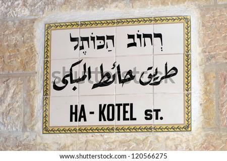 Western Wall,Ha Kotel,street sign,Jerusalem,Israel