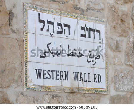 Western Wall street sign